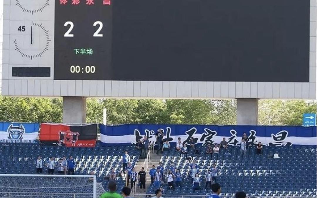 Xinjiang Tianshan 2-2 Shijiazhuang  Ever Bright F.C.