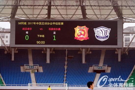 Wuhan Zall F.C. 0-1 Shijiazhuang Ever Bright F.C.