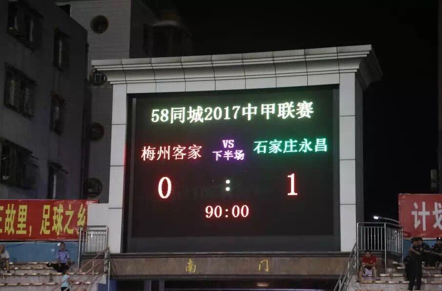 Meizhou Hakka F.C. 0-1 Shijiazhuang Ever Bright F.C.