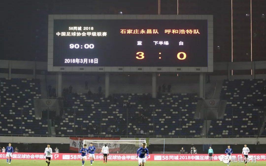 Shijiazhuang Ever Bright F.C. 3-0 Nei Mongol Zhongyou F.C.