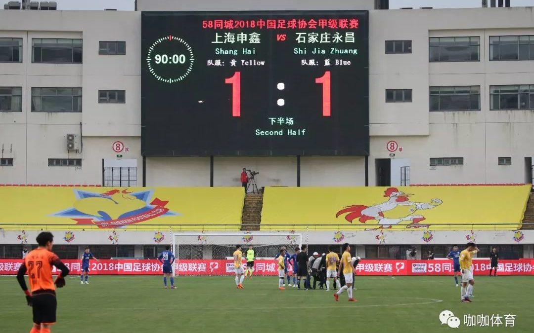 Shanghai Shenxin F.C. 1-1 Shijiazhuang Ever Bright F.C.