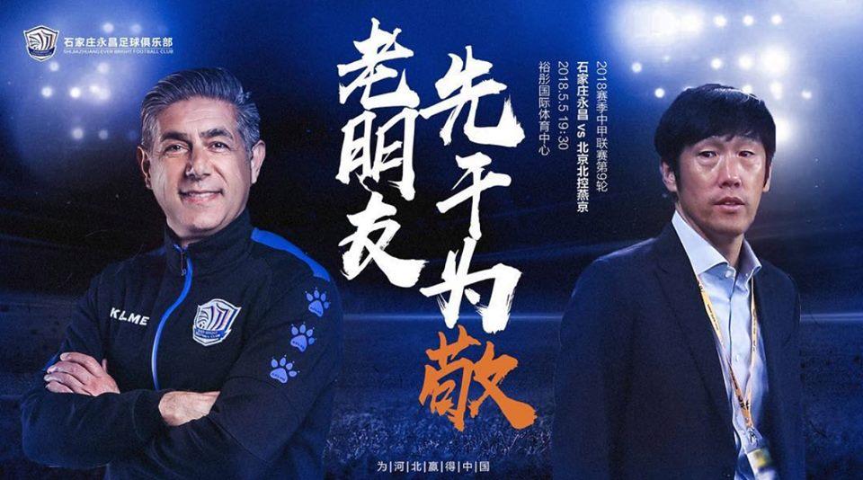 Shijiazhuang Ever Bright F.C. 1-1 Beijing BG F.C.