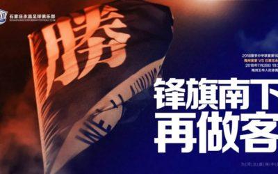 Meizhou Hakka F.C. 1-0 Shijiazhuang Ever Bright F.C.