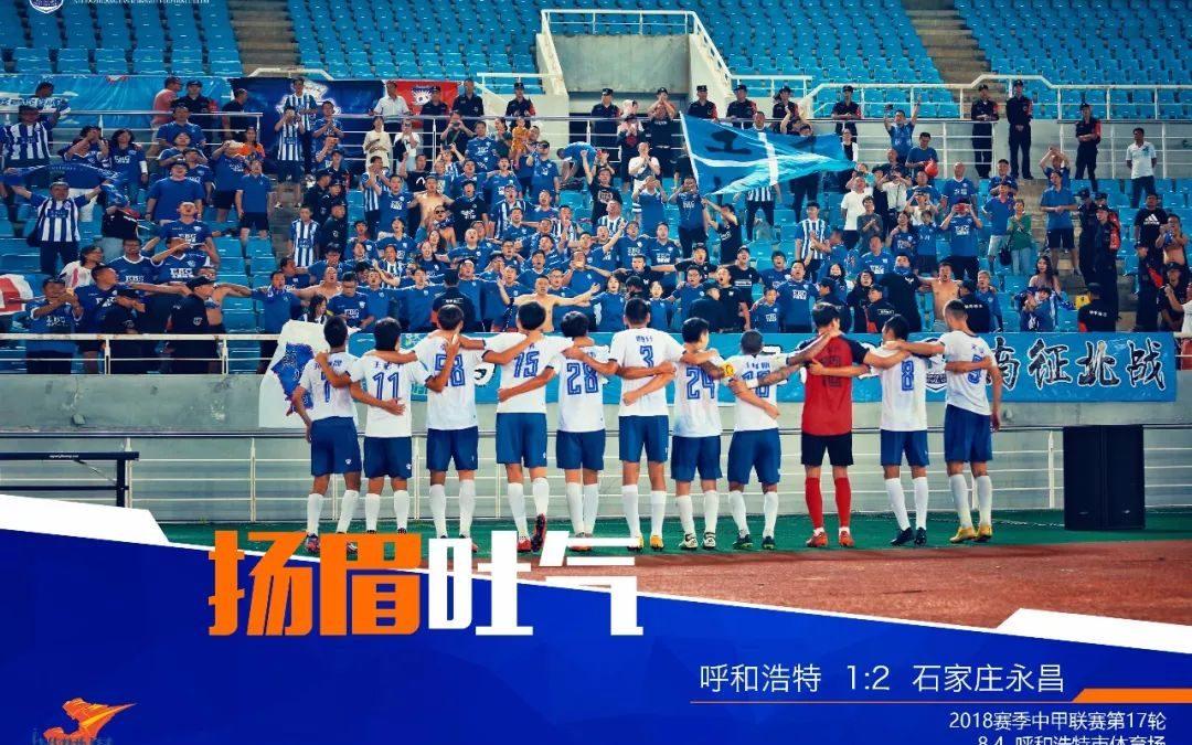 Nei Mongol Zhongyou F.C. 1-2 Shijiazhuang Ever Bright F.C.