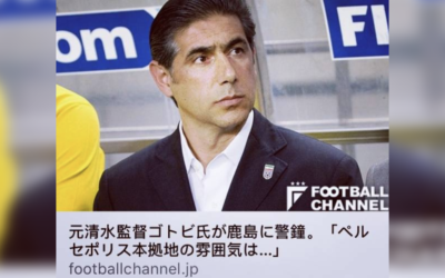 Afshin Ghotbi In Interview With footballchannel.jp